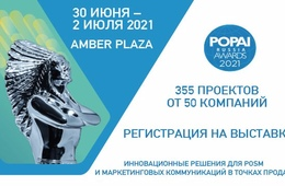 Конкурс POPAI AWARDS 2021